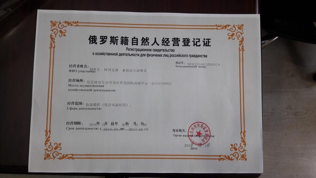 Taoprof доставка из России в Китай.jpg